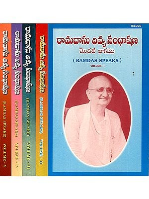 Ramdas Speaks in Telugu (Set of 5 Volumes)