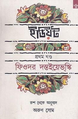 Idiot Volume- I (Bengali)