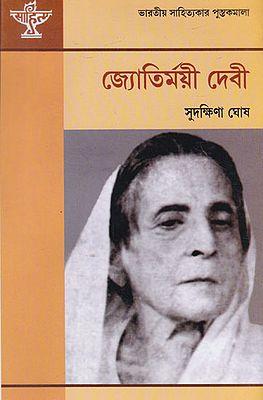Jyotirmayee Devi (Bengali)