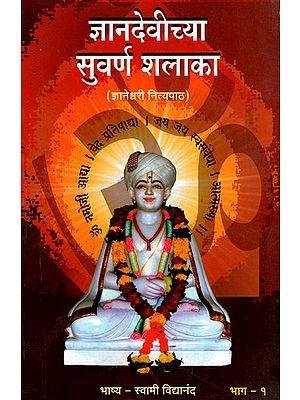 ज्ञानदेवीच्या सुवर्ण शलाका - The Golden Rod of the Goddess of Knowledge (Part 1 in Marathi)