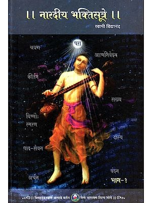 नारदीय भक्तिसूत्रे - Naradiya Bhakti Sutras (Part 1 in Marathi)