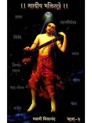नारदीय भक्तिसूत्रे - Naradiya Bhakti Sutras (Part 2 in Marathi)