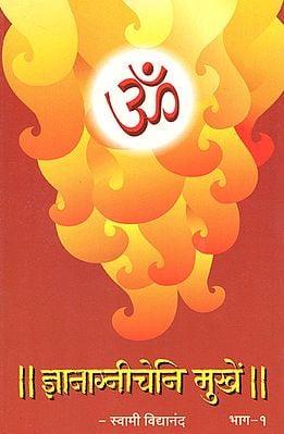 ज्ञानाग्नीचेनि मुखें - Gyanagnicheni Mouth (Part 1 in Marathi)