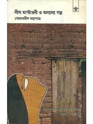 Nila Mastarani O Anyanya Galpa (Bengali Translation of Odia Short Stories)