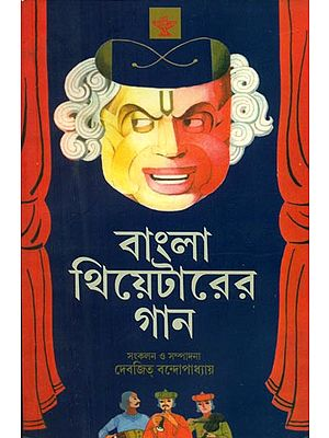 Bangla Theaterer Gan - An Anthology of Bengali Theatre Songs (Bengali)