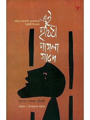 Ei Prithivi Paglagarad - Bengali Translation of Maithili Novel