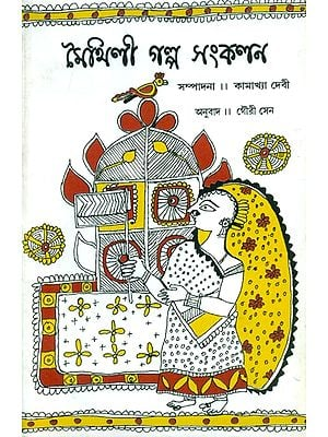 Maithili Galpa Sankalan - Bengali Translation of Selected Post-Independence Maithili Short Stories