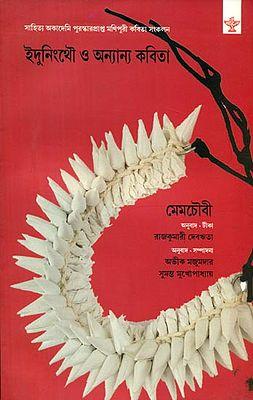 Idu Nighthou O Anyanya Kabita - Bengali Translation of Manipuri Poems