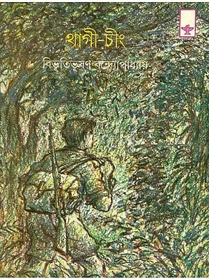 Thagee Ching - Manipuri Translation of Bengali Juvenile Novel (Chander Pahar)