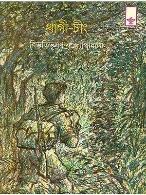 Thagee Ching - Manipuri Translation of Bengali Juvenile Novel (Chander Pahar)