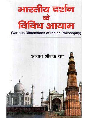 भारतीय दर्शन के विविध आयाम- Various Dimensions of Indian Philosophy
