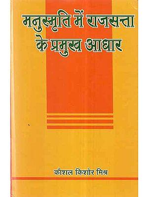 मनुस्मृति में राजसत्ता के प्रमुख आधार- The Main Basis of State Power in Manusmriti