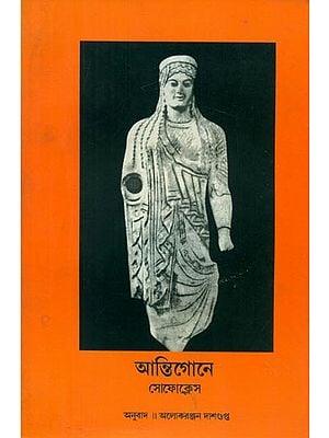 Antigone - Drama (Bengali)