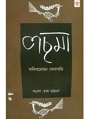 Lachhma - Bengali Translation of Historical Novel in Odia