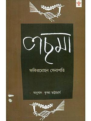 Lachhma - Bengali Translation of Historical Novel in Odia