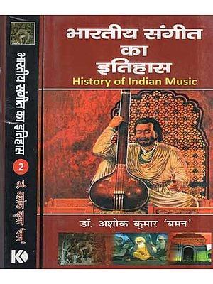 भारतीय संगीत का इतिहास- History of Indian Music