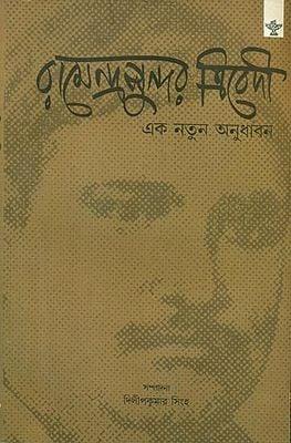 Ramendra Sundar Trivedi Ek Natun  Anudhaban - Compilation of Papers Presented in a Seminar on Ramendra Sundar Trivedi on the Occasion of his 150th Birth Anniversary (Bengali)