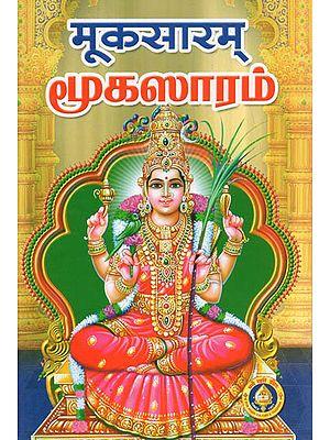मूकसारम् - Mukasaram (Sanskrit - Tamil)