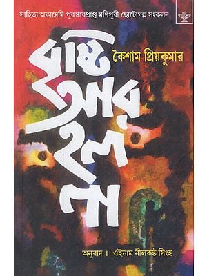 Bristi Ar Holo Na (Short Story in Bengali)
