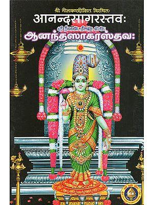 आनन्दसागरस्तव : - Aanandsagara Sthavam (Sanskrit - Tamil)