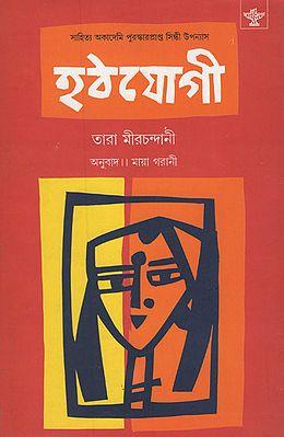 Hathyogi (Bengali)