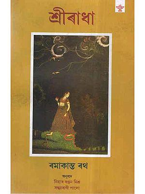 Sriradha- Collection of Poem (Assamese)