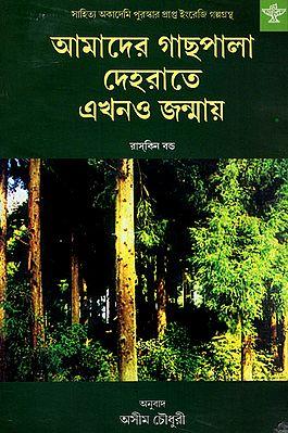 Aamader Gachpala Dehrate Ekhono Janmay (Bengali)