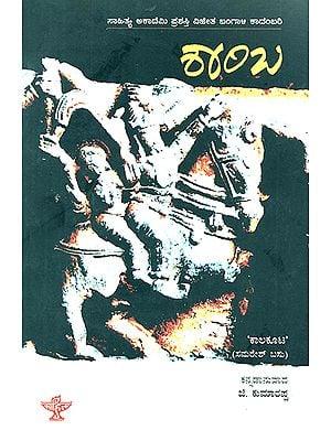 Shamba- Samaresh Basu's Award Winning Bengali Novel 'Shamba' (Kannada)
