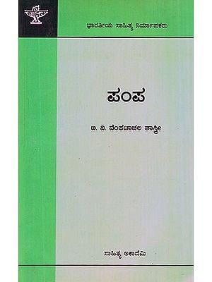 Pampa- A Monograph (Kannada)