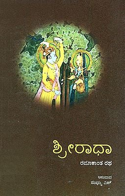 Sriradha- Ramakanth Rath's Oriya Poetry 'Sriradha' (Kannada)
