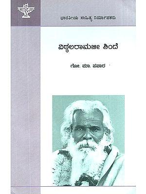 Vitthal Ramji Shinde- G.M. Pawar's Monograph (Kannada)