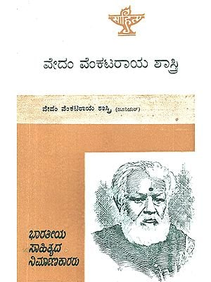 Vedan Venkataraya Sastry- A Monograph in Kannada (An Old and Rare Book)