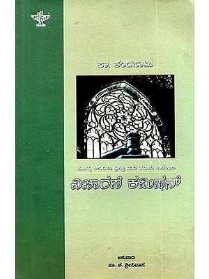 Vichaarane Commission- Saa. Kandasamy's Award Winning Tamil Novel 'Vichaaranai Commission' (Kannada)