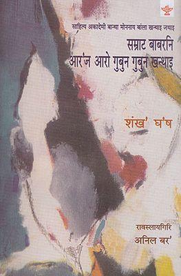सम्राट बाबरनि आर'ज आरो गुबुन गुबुन खन्थाइ- Samrat Babarni Aroj Arw Gubun Gubun Khanthai (Bodo)