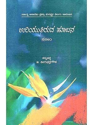 Uriyutiruva Hoobana- Syed Saleem's Award Winning Telugu Novel 'Kalutunna Poolathota' (Kannada)