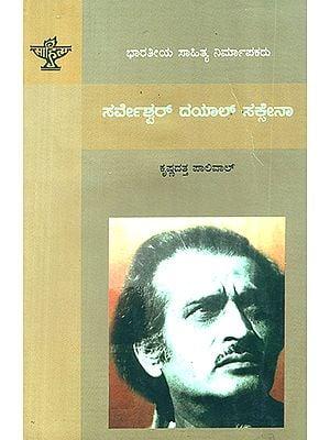 Sarveshwar Dayal Saxena- Krishnadatt Palival's Monograph (Kannada)