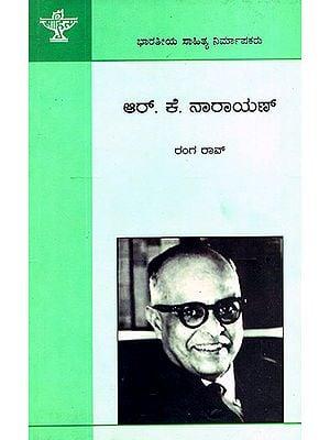 R.K. Narayan- Rango Rao's English Monograph (Kannada)