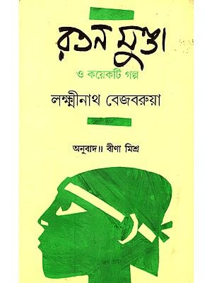 Ratan Munda O Kaeti Galpa (Short Stories in Bengali)