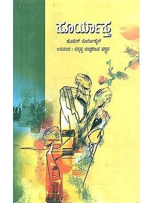 Suryasta- Homen Borgohain's Assamese Novel 'Astorg' (Kannada)