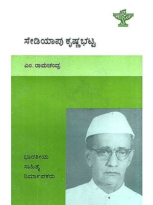 Sediyapu Krishna Bhatta- A Monograph (Kannada)