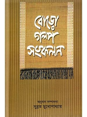 Bodo Galpa Sankalan (Short Stories in Bengali)