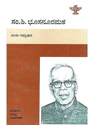 S.S. Bhusanuramath- A Monograph (Kannada)