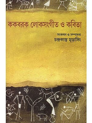 Kokborok Loksangit O Kavita: An Anthology of Folk-Songs and Poems (Bengali)