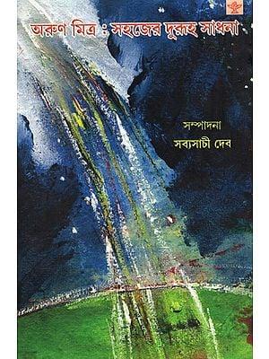 Arun Mitra: Sahajer Duruha Sadhana (A Collection of Literary Essays in Bengali)