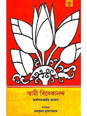 Swami Vivekananda: Saradhasabarsher Bhabna (Bengali)