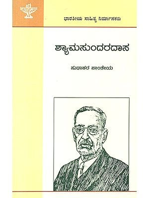 Shyamasundara Das- Sudhakar Pandey's Monograph (Kannada)