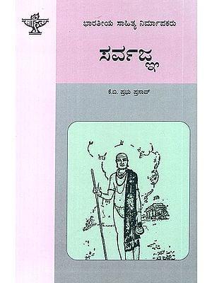 Sarvajna- A Monograph (Kannada)