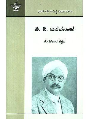 Shi Shi Basavanal- A Monograph (Kannada)