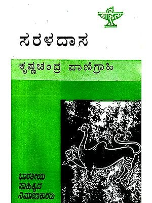 Saraladasa- A Monograph in Kannada (An Old and Rare Book)