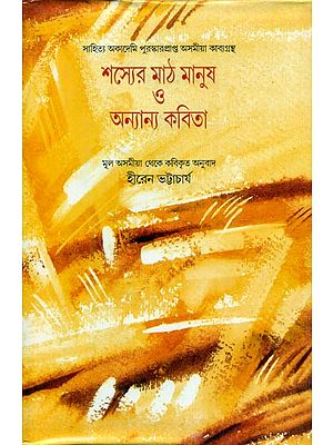 Sasyer Math Manus O Anyanya Kavita - Bengali Translation of Assamese Poetry Collection  (Saichar Pathar Manuha)